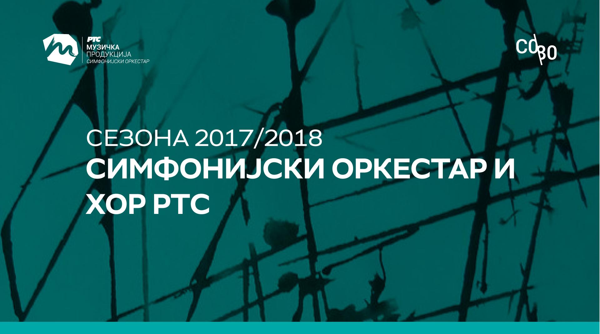 Симфонијски оркестар и Хор РТС сезона 2017/2018