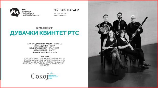 Концерт дувачког квинтета РТС у галерији РТС