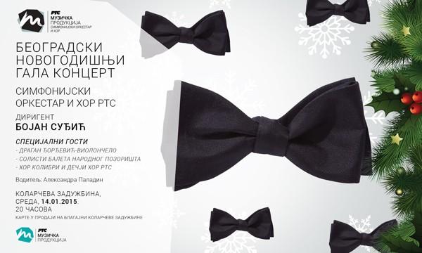 Београдски новогодишњи гала концерт