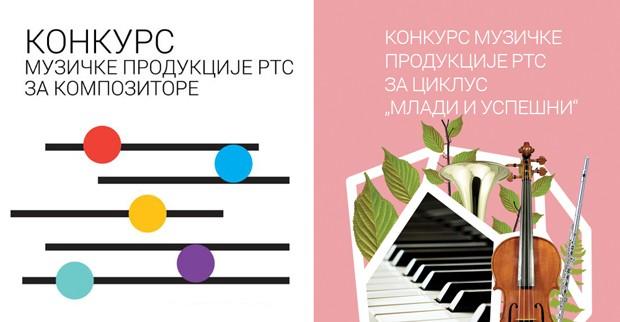 Конкурси Музичке продукције РТС