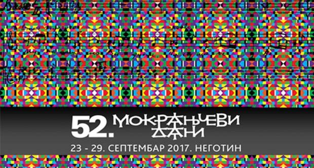 Концерти ансамбала РТС на 52. фестивалу Мокрањчеви дани