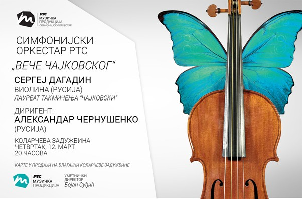 """Симфонијски оркестар РТС """"Вече Чајковског"""""""