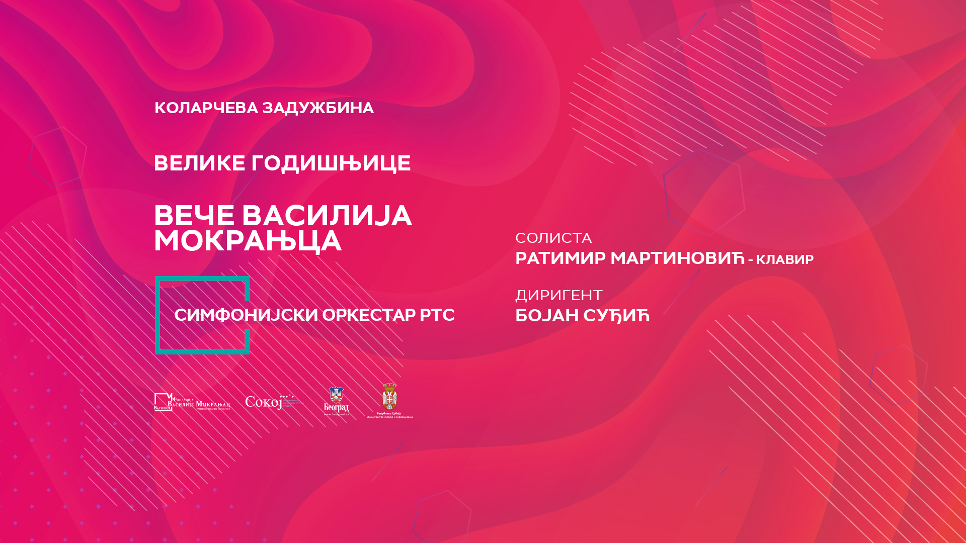 """AN EVENING WITH VASILIJE MOKRANJAC WITHIN THE """"GREAT ANNIVERSARIES"""" SERIES"""
