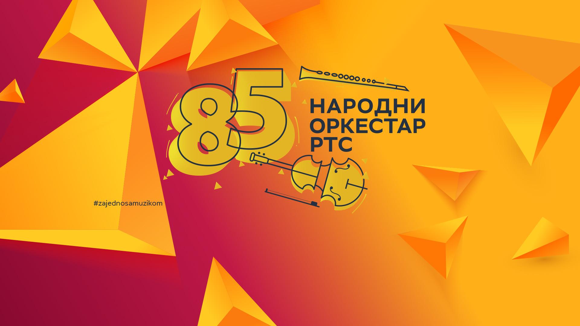 85 година народног оркестра